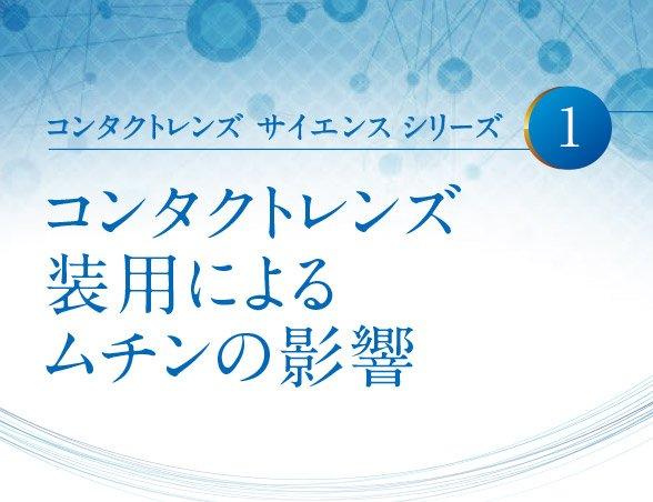 cl_science1_samuneiru_3.jpg.jpg