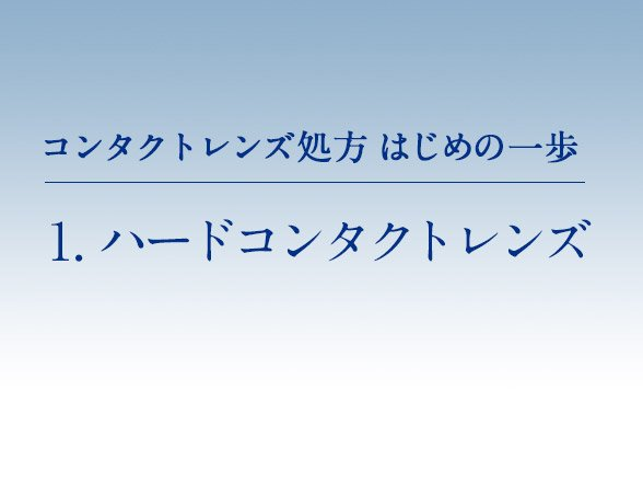 hajimenoippo_201406(1).jpg