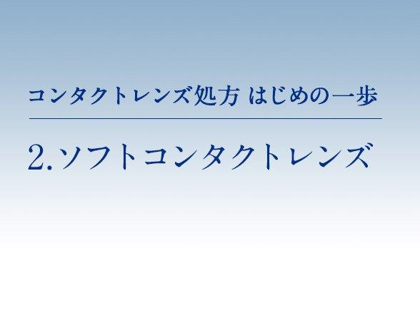 hajimenoippo_201407(1).jpg