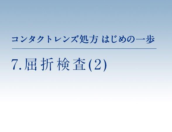hajimenoippo_201412(1).jpg