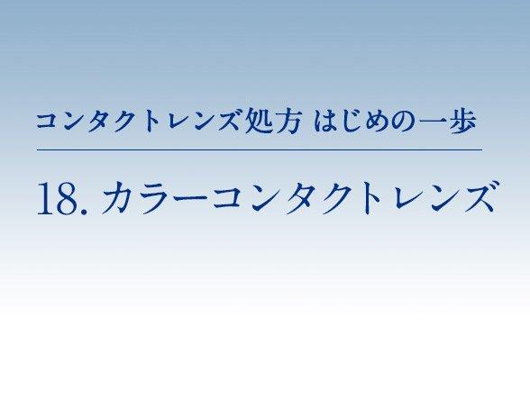 hajimenoippo_201511(1).jpg