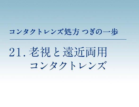 tsuginoippo_21.jpg