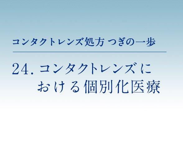tsuginoippo_24.jpg