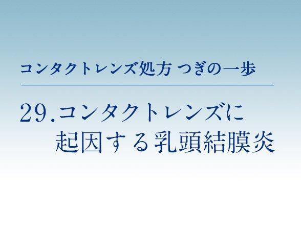 tsuginoippo_29.jpg