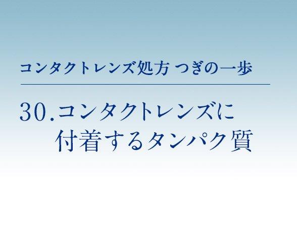 tsuginoippo_30.jpg