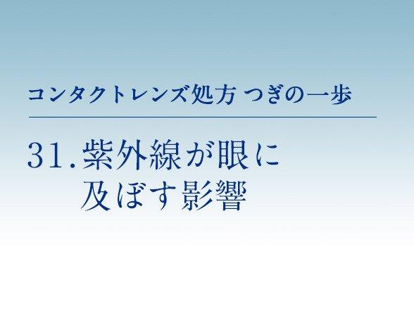 tsuginoippo_31.jpg