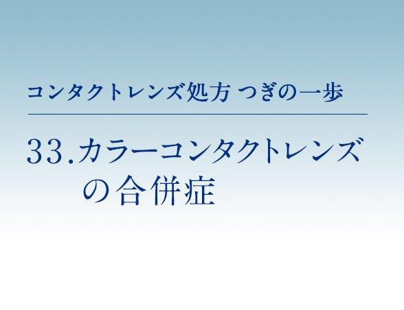 tsuginoippo_33.jpg