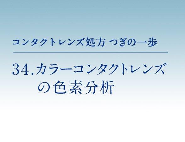 tsuginoippo_34.jpg