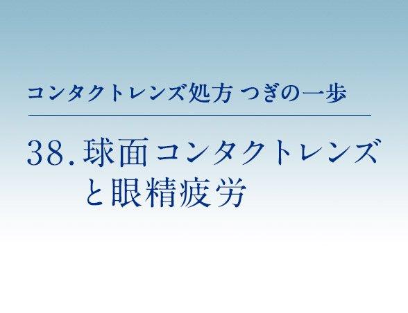 tsuginoippo_38.jpg