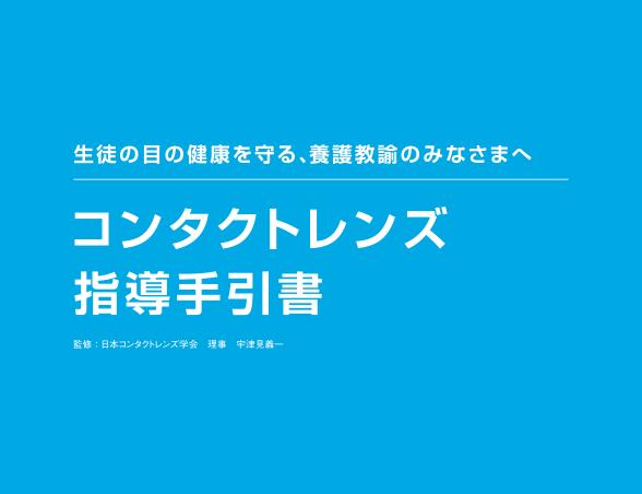 【養護教諭のみなさまへ】コンタクトレンズ仕様手引書